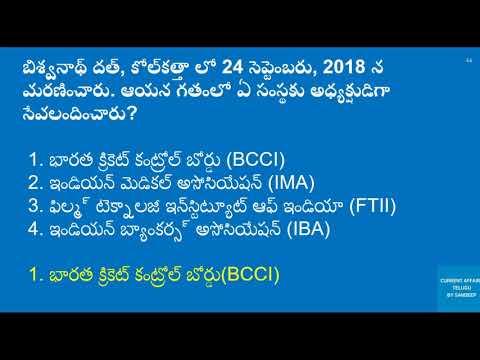 Current Affairs Telugu 2018    Jan to Dec 2018 part 20