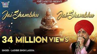 जय शम्भु जय जय शम्भू । लखबीर सिंह लक्खा । महादेव भजन । Hindi | Jai Shambhu (HD)