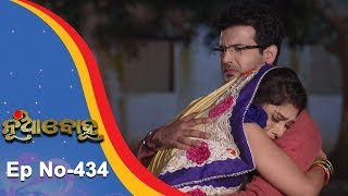 Nua Bohu | Full Ep 434 | 4th Dec 2018 | Odia Serial - TarangTV
