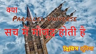 (in Hindi) Are Parallel Universes real - explained | क्या Parallel Universe मौजूद होती है