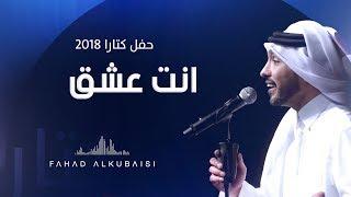 فهد الكبيسي - انت عشق (حفل دار الأوبرا - كتارا) | 2018