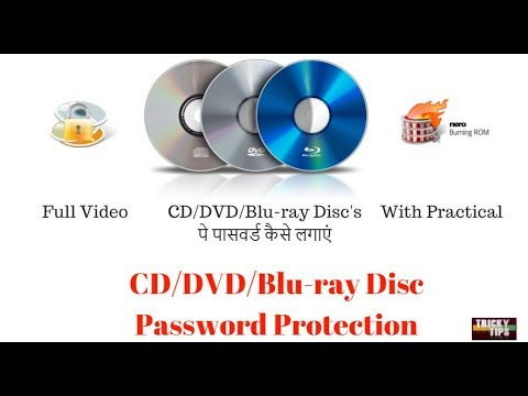 How to burn Password protected CD/DVD/bluray-disk Full Tutorial Hindi