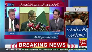 Chief Justice not only focuses on PML-N also having pain for his country - 19 April 2018 -