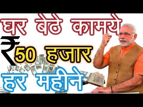 Earn money online 45000 ₹ per month | Best way to earn