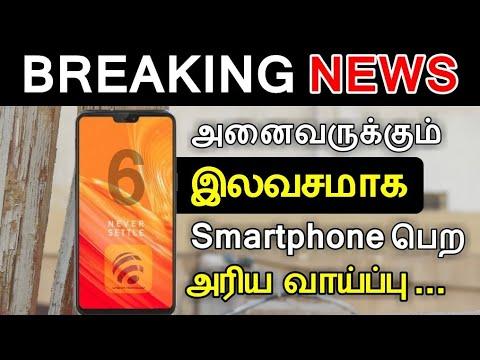 அனைவருக்கும் இலவசமாக ஸ்மார்ட்போன் பெற அரிய வாய்ப்பு OnePlus 6 Smartphone for Free - Wisdom Technical