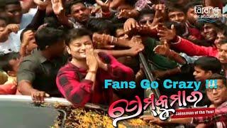 Fans go Crazy Over Prem Kumar Premiere   All Odisha Release 16 Oct   Anubhav Mohanty