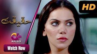 Payel - Haqeeqat | Aplus Dramas | Noman Ijaz, Ghana Ali, Nimra Khan | Pakistani Drama