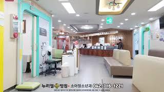 대전 누리엘병원(소아청소년과.내과)를 소개합니다!:)//365일 야간진료!!