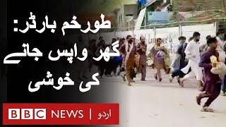 Torkham border: The excitement of going home - BBC URDU