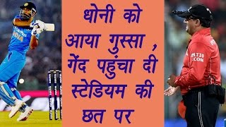 MS Dhoni gets angry with umpire, what he did later will shock you |वनइंडिया हिंदी