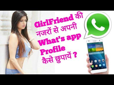 अपनी whatsapp profile picture को दूसरों से कैसे छुपाएँ (hide करें) या जानें कौन picture देख सकता है