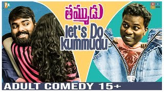 Thammudu Let's Do Kummudu ||   Pakkinti Kurradu || Tamada Media