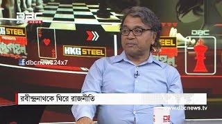 রবীন্দ্রনাথকে ঘিরে রাজনীতি  || রাজকাহন || Rajkahon 2 || DBC NEWS 09/05/17