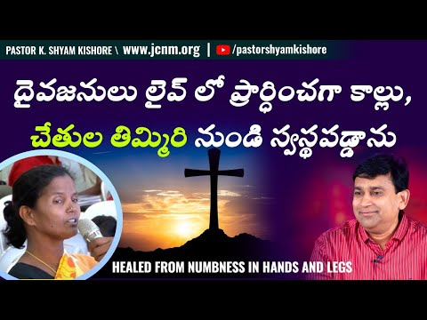 Mrs. K. Lakshmi - Healed from numbness in hands and legs - Telugu