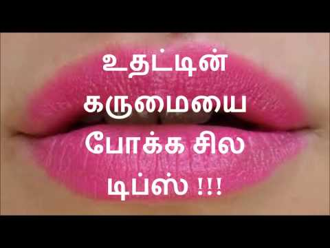How to Lighten Dark Lips Naturally at Home Video (Tamil)
