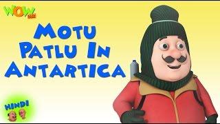 Motu Patlu Cartoons In Hindi |  Animated Series | Motu Patlu in Antartica | Wow Kidz