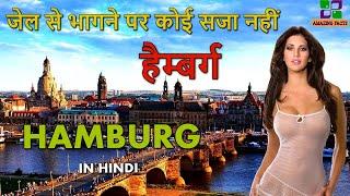 हैम्बर्ग जर्मनी का सबसे अजीब सिटी //Hamburg Awesome Facts in hindi