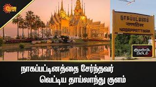 நாகப்பட்டினத்தை சேர்ந்தவர்  வெட்டிய தாய்லாந்து குளம்   Nagapattinam   Tamil News   2 Mins   Sun News