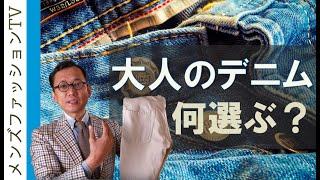 75356696691b 大人男性のデニム(ジーンズ)の着こなし ファッション初心者が気をつけたい