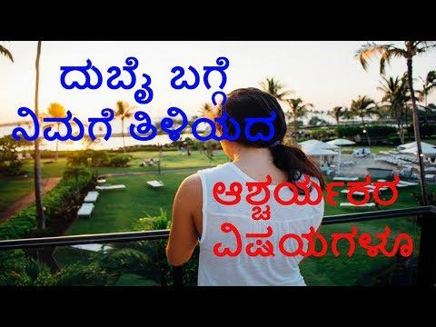 Shocking Facts about DUBAI IN  Kannada