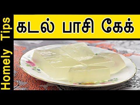 கடல் பாசி கேக்- How to prepare jelly cake in Tamil | kadal paasi cake recipe in Tamil | Homely Tips