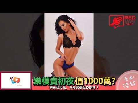 【RED News Daily 每日紅聞】(二)嫩模賣初夜值1000萬 ?