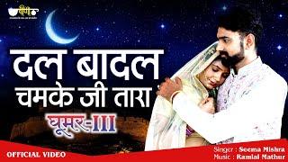 Dal Badal (Official Video) New Rajasthani Marwadi Song | Seema Mishra | Veena music