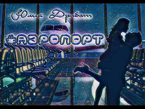Юлия Дробот - Аэропорт