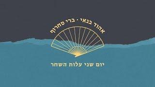 #x202b;אהוד בנאי • ברי סחרוף • יום שני עלות השחר // Ehud Banai • Berry Sakharof • Yom Sheni Alot Hashachar#x202c;lrm;