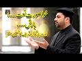 New Naat at Golra Sharif- wah kya judo karam hai -Sarwar Hussain Naqshbandi -Recorded & R by STUDIO5
