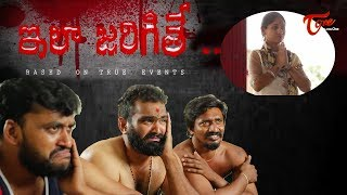 ILA JARIGITHE , Latest Telugu Short Film 2019 , By Y Raj Kumar , TeluguOne