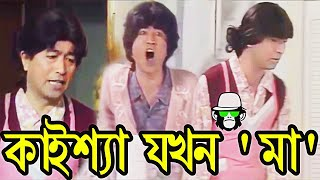 Kaissa Funny Mother | Bonus Video | Bangla New Comedy Dubbing