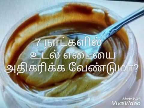 Weight gain food for men and women in Tamil tips / udal edai athikarikka  உடல் எடை அதிகரிக்க