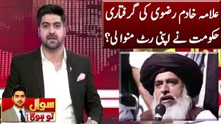Allama Khadim Rizvi Arest & PTI Govt | Sawal To Hoga | Neo News