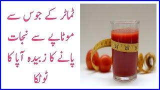 Tamatr k juice se charbi pighlany ka totka by zubaida apa 100% effective results