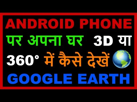 How to View My Home/City in Google Map 3D View (Google Map 360° Street View on your Android Phone)