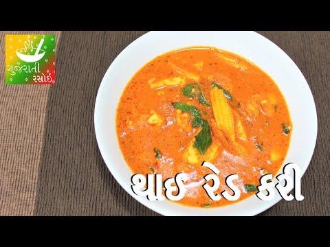 Veg Thai Red Curry Recipe | Recipes In Gujarati [ Gujarati Language] | Gujarati Rasoi