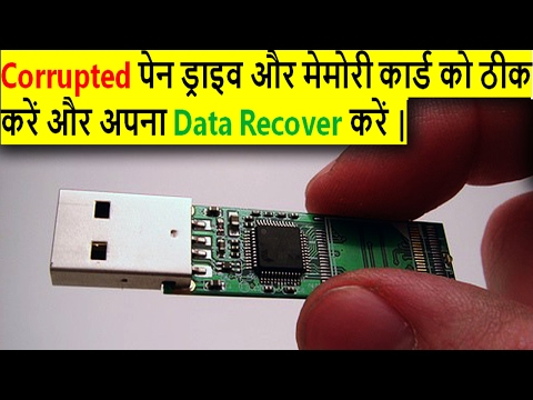 😍 How to fix your Corrupted Pen Drive or Memory Card - 2017  | Also Recover data from it