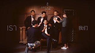 Download เรา - COCKTAIL「Official MV (for listening version)」 Video