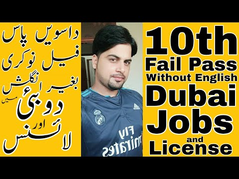 10th Fail & Pass Jobs Dubai Without English    Dubai License    Delivery Boy,Uber    By Mohsin Khan
