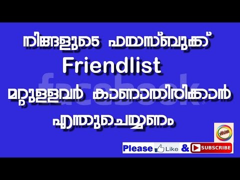How to hide your Facebook friends in mobile [Malayalam]
