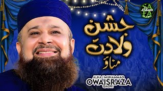 Owais Raza Qadri    Rabi Ul Awal Special    Jashn e Wiladat    Lyrical Video    Safa Islamic