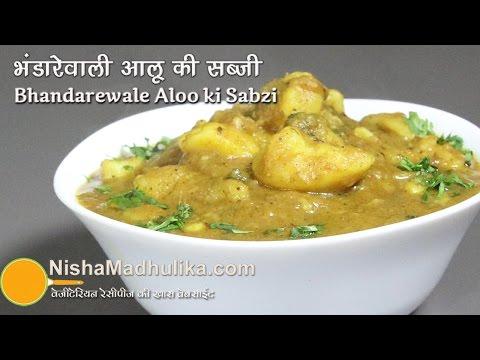 Bhandarewale Aloo ki Sabzi - Bhandara Style Aloo Sabzi - Langar Style Aloo Sabji