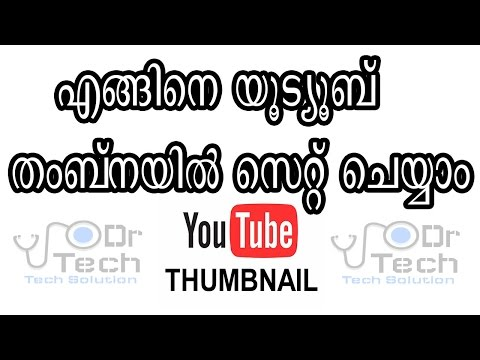HOW TO UPLOAD OR ATTACH CUSTOM THUMBNAIL ON YOUR YOUTUBE VIDEOS ( MALAYALAM