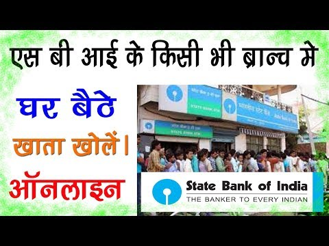 How to Apply SBI account opening form online of any branch in india at home step by step |  in hindi