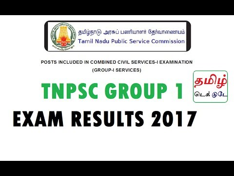 HOW TO CHECK TNPSC GROUP 1 2017 EXAM RESULTS - TNPSC.GOV.IN