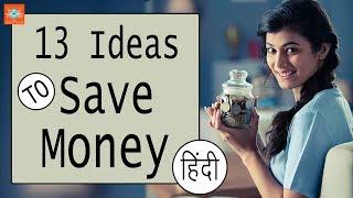 13 Ideas To Save Money   Hindi Motivational Video