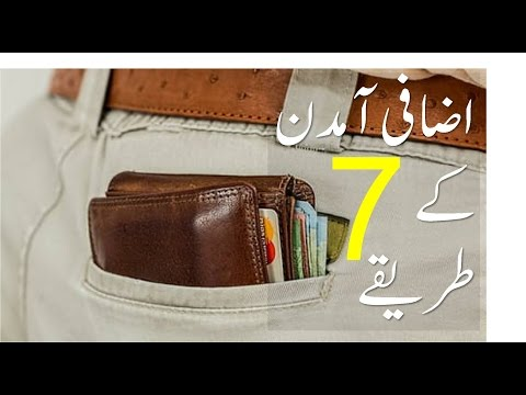 How to Make More Money and Grow Your Wealth [Urdu/Hindi]