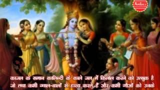 Ath Gopal Prarambh