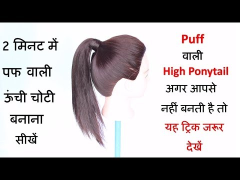 perfect high ponytail with puff || ponytail || ponytail extension || cute ponytails ||hairstyle